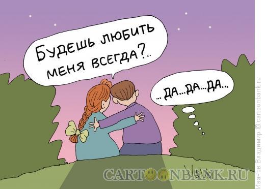 Карикатура: Вечная любовь, Иванов Владимир