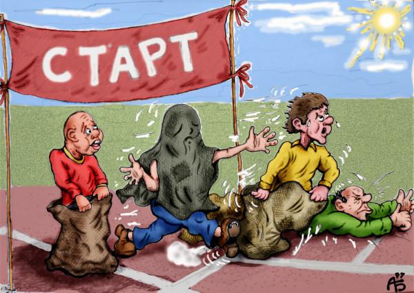 Карикатура: Бег в мешках, backdanov