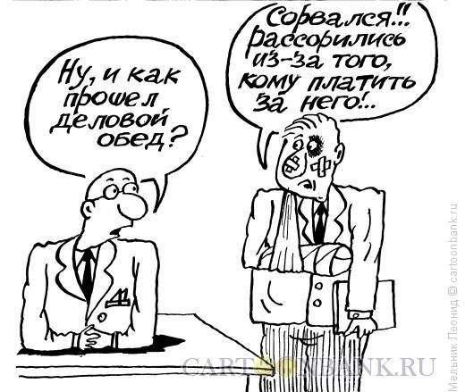 Карикатура: Деловые люди, Мельник Леонид