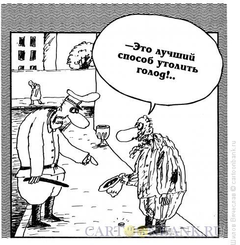 Карикатура: Оправдание, Шилов Вячеслав