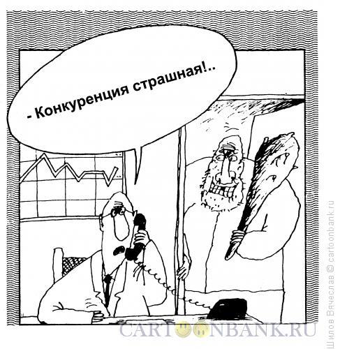 Карикатура: Страшная конкуренция, Шилов Вячеслав