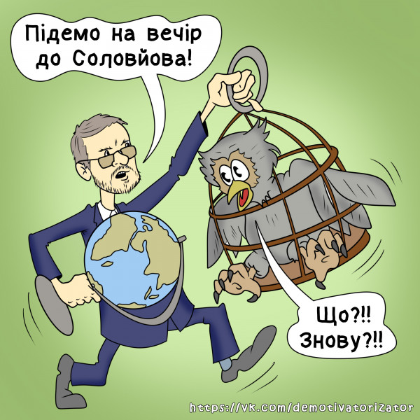 Карикатура: Василь Макаров идет на вечер к Соловьеву, Злой ЗаМКАДыш