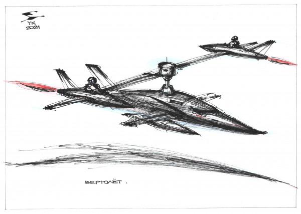 Карикатура: Вертолёт ., Юрий Косарев