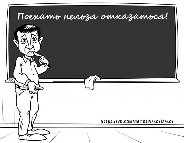 Карикатура: Зеленский на распутье, Злой ЗаМКАДыш