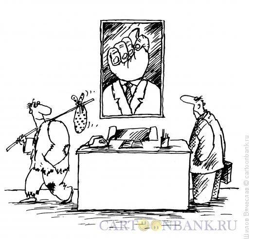 Карикатура: Нехороший шеф, Шилов Вячеслав
