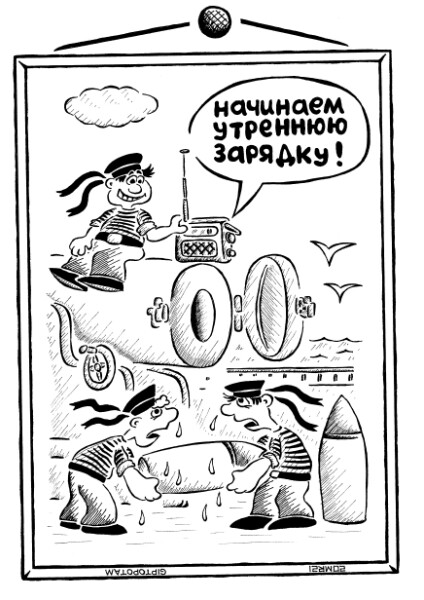 Карикатура: Ни свет ни заря...жено, Giptopotam