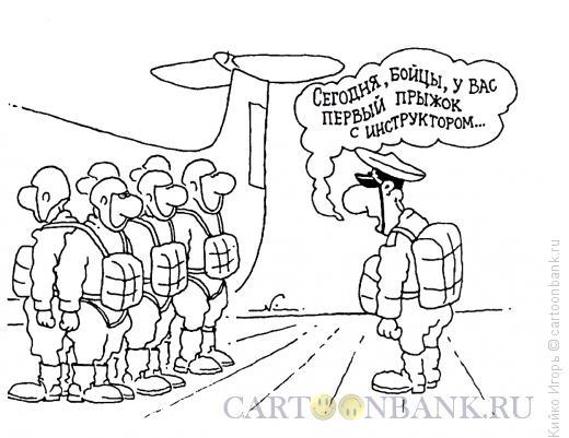 Карикатура: Первый прыжок, Кийко Игорь