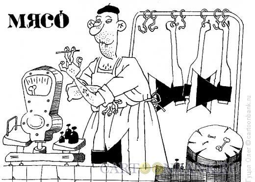 Карикатура: Продавец мяса, Гуцол Олег
