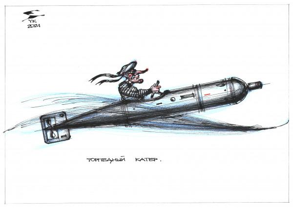 Карикатура: Торпедный катер ., Юрий Косарев