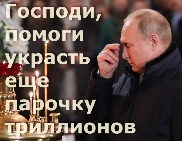 Мем: Молитва Путина: Господи, помоги украсть еще парочку триллионов, Патрук