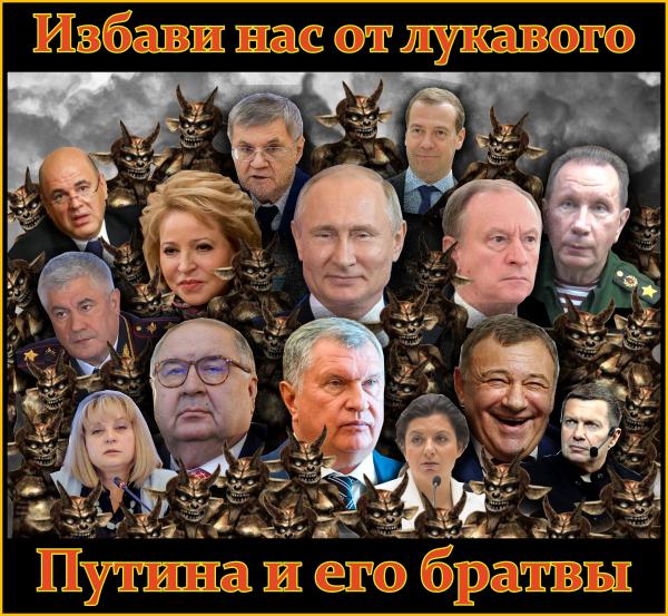 Мем: Наша молитва: Избави нас, боже, от Путина и его братвы, Патрук