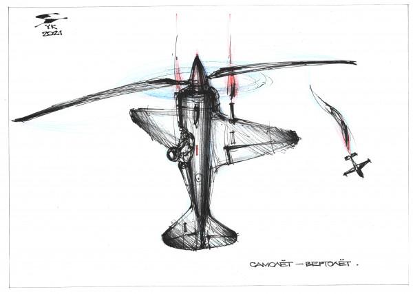 Карикатура: Самолёт - вертолёт ., Юрий Косарев