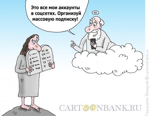 Карикатура: Напутствие, Тарасенко Валерий