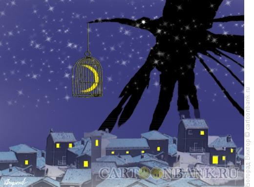 Карикатура: Ночь над городом, Богорад Виктор