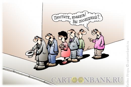 Карикатура: Очередь к шляпе, Кийко Игорь