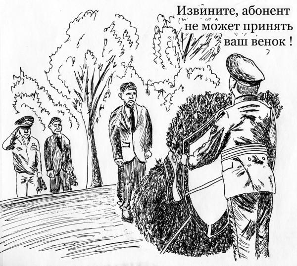 Карикатура: Абонент не принимает, Юрий Жиловец