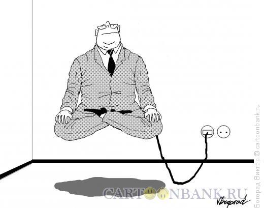 Карикатура: Медитация чиновника, Богорад Виктор