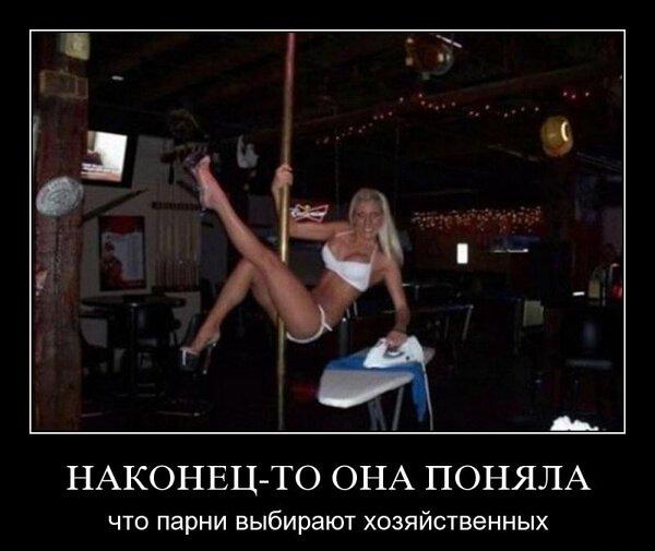Мем: Правильная хозяйка, Дмитрий Анатольевич