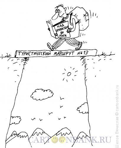 Карикатура: Турист-экстремал, Шилов Вячеслав