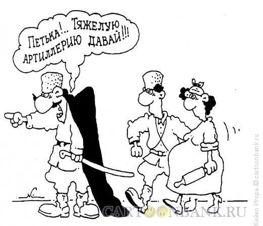 Карикатура: Тяжелая артиллерия, Кийко Игорь