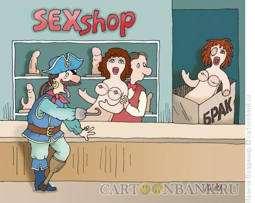Карикатура: В секс-шопе, Иванов Владимир