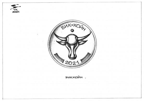 Карикатура: БИККОЙН 2021 ., Юрий Косарев