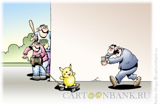 Карикатура: Покемоны и гоп-стоп, Кийко Игорь