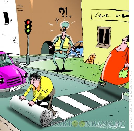 Карикатура: Сам себе переход, Подвицкий Виталий