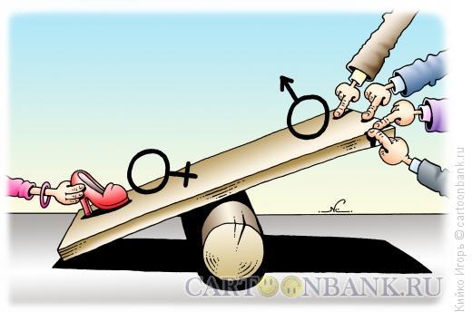 Карикатура: Гендерное равноправие, Кийко Игорь