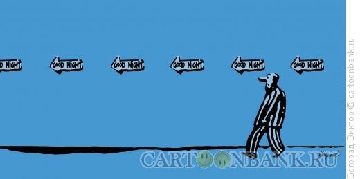 Карикатура: Указатели, Богорад Виктор