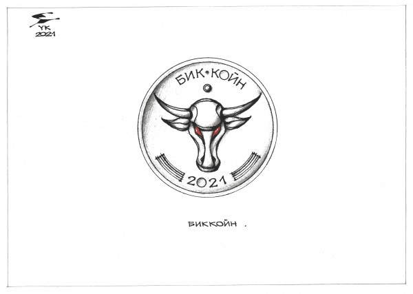 Карикатура: БИККОЙН 2021 . Вариант в цвете ., Юрий Косарев