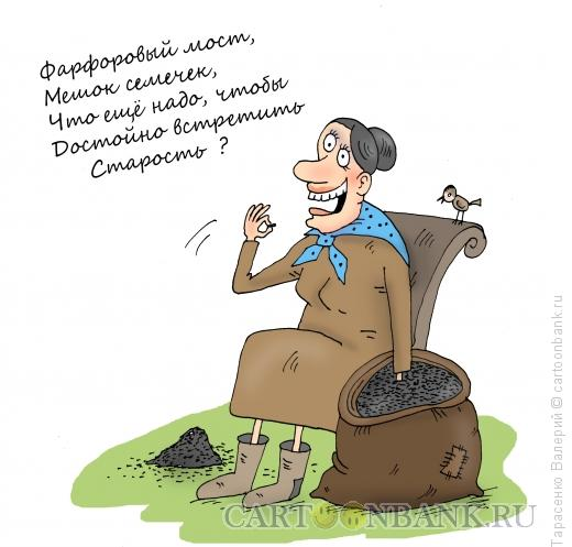 Карикатура: Прощай молодость, Тарасенко Валерий