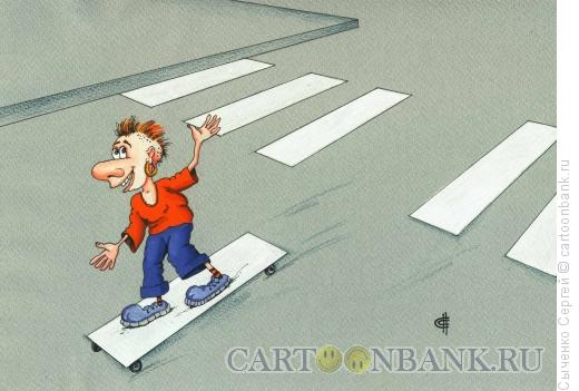 Карикатура: Скейтбордист, Сыченко Сергей