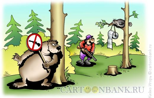 Карикатура: Запрет охоты, Кийко Игорь