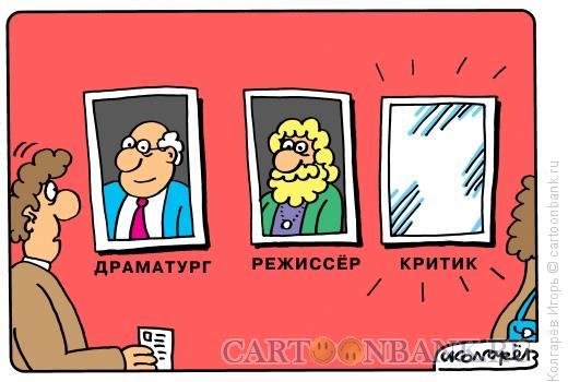 Карикатура: Критик театра, Колгарёв Игорь