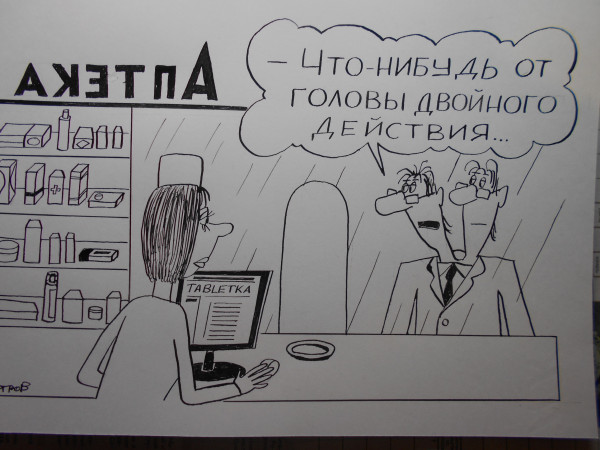 Карикатура: Лекарство от головной боли, Петров Александр