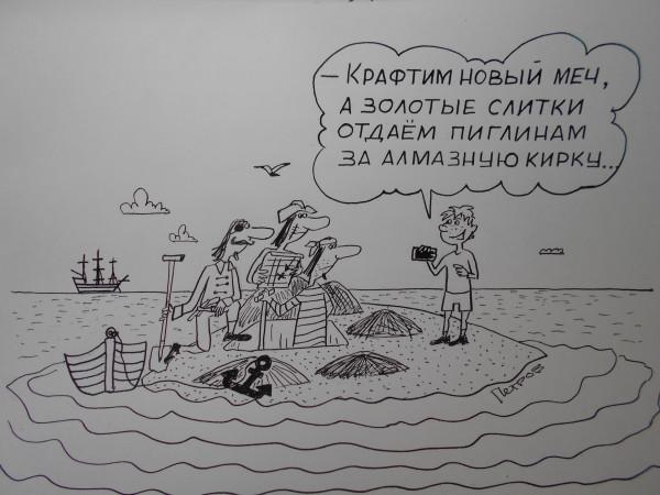 Карикатура: Пираты и Вовочка, Петров Александр
