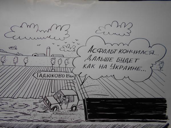 Карикатура: Поездка в деревню, Петров Александр