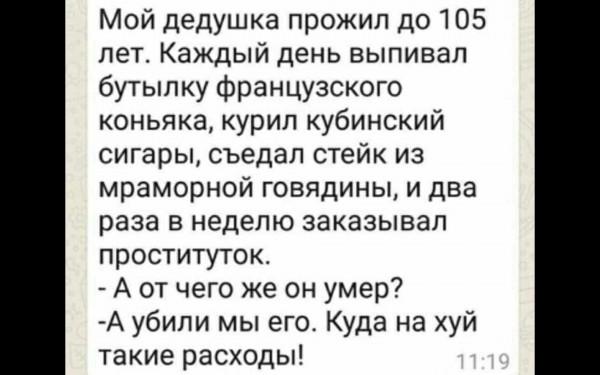 Мем: Секрет долголетия, Анатолий Стражникевич