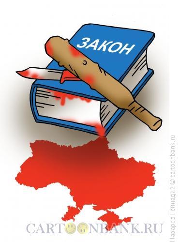 Карикатура: Закон - ничто, Назаров Геннадий