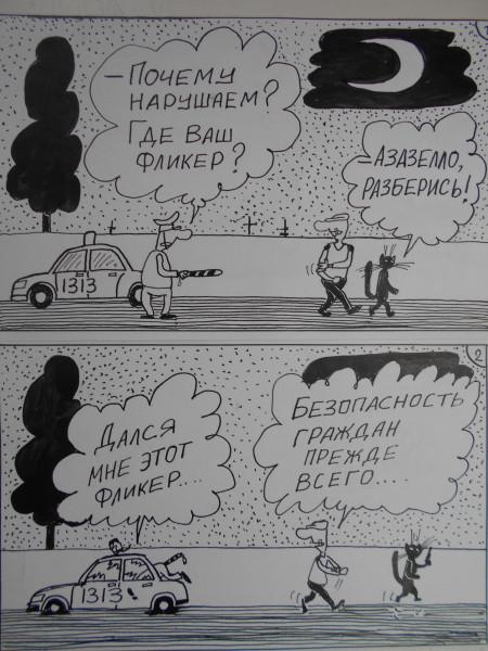 Карикатура: Фагот ,Бегемот и гаишник, Петров Александр