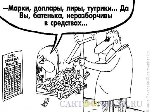 Карикатура: Неразборчивый, Шилов Вячеслав