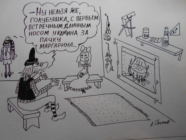 Карикатура: Буратино,папа  Карло,Мальвина, Петров Александр