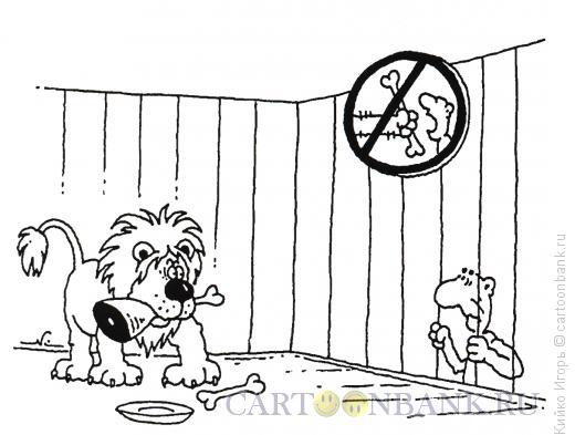 Карикатура: Косточка, Кийко Игорь