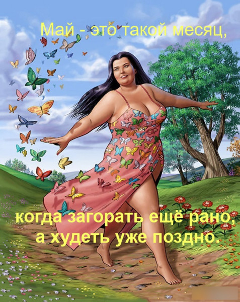 Мем: Май - весна, Fedor Timofeev
