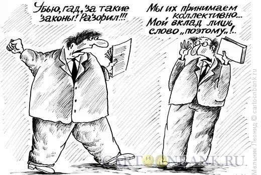 Карикатура: Принимаем законы, Мельник Леонид