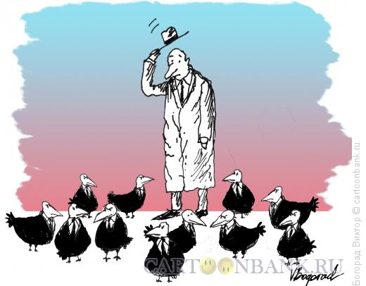 Карикатура: Утренние серъезные птицы, Богорад Виктор