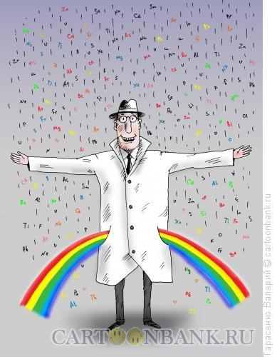 Карикатура: Химия - жизнь, Тарасенко Валерий