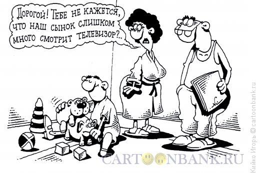 Карикатура: Насмотрелся, Кийко Игорь