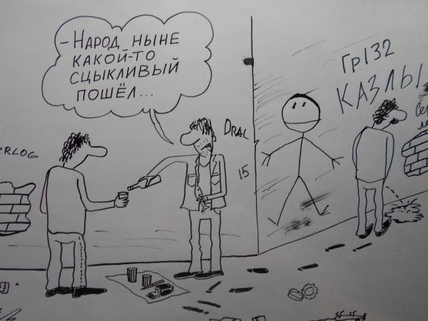 Карикатура: Собутыльники, Петров Александр